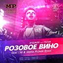 Элджей Feat. Feduk - Розовое вино (Dok-Hi & Misha Pioner Radio Edit)