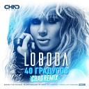 Loboda - 40 градусов (Chad Radio Edit)
