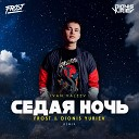 Ivan Valeev - Седая ночь (Frost & Dionis Yuriev Remix)