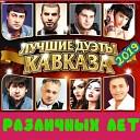 Адлер Коцба & Ислам Джамбеков -  Мои друзья