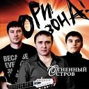 Ори Зона - Хочу русскую