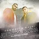 Клубные Миксы на Русских Исполнителей - HammAli Navai Девочка война M Laime Frost Radio Remix