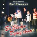 Олег Атаманов - За Светь Душу свою