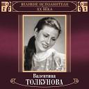 Валентина Толкунова - 0044 Валентина Толкунова Прости меня Россия