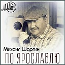 По Ярославлю