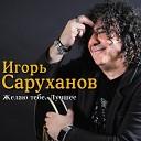 Игорь Саруханов - Скрипка лиса