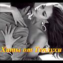 Кристина Орса - Я Буду Рядом