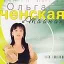 Ольга Ченская - Где то я где то ты