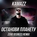 Kamazz - Останови Планету (Zero Degrees Radio Edit)