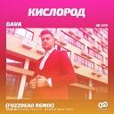 Dava - Кислород (FuzzDead Radio Edit)