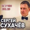 Сергей Сухачёв - Безумно люблю