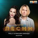MOLLY & Максим Свобода - Backfire