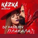 Kazka - Плакала (Dj Vasiliev mashap)