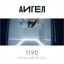 1190 (Original Motion Picture Soundtrack)