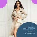Оксана Ковалевская - В платье белом Dj Alim4ik Remix