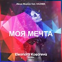 МОЯ МЕЧТА (Eleonora Kosareva Remix)