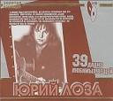 Дискотека 80 90 Х Русский - Ю Лоза Плот