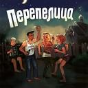 Максим Перепелица - Мне не будет больше 18