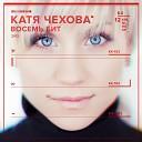 Катя Чехова - Сердце Тебе В Ответ