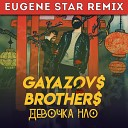 Gayazov$ Brother$ - Девочка Нло (Eugene Star Remix)