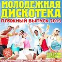 Danila Rastv feat Dj Gorelov - MAXIMUM Vitalik Solt 2K13 Remix