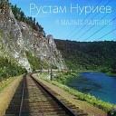 Рустам Нуриев - Игра на гитаре Высоцкого