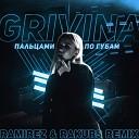 Grivina - Пальцами по губам (Ramirez & Rakurs Radio Edit)
