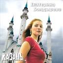Екатерина Болдырева - Поверь