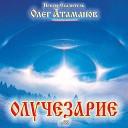 Олег Атаманов - О я люблю свою усталость