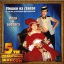 Мишки на Севере и Катя Дроздовская - 20-й год