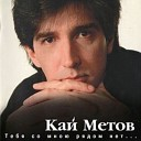 Кай Метов - Тебя со мною рядом нет Part II