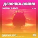 Hammali Navai - Девочка Война Dobrynin Demo Edit