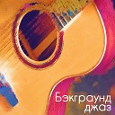 Restaurant Background Music Academy - Синее небо