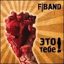 F band - Давай начнем с тобой петь