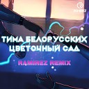 Тима Белорусских - Цветочный сад (Ramirez Radio Edit)