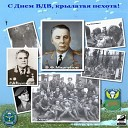 А Кулаев - Десантура точка ру