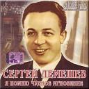 Сергей Лемешев - Средь шумного бала