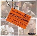 Не торопясь (Live) (CD 1)