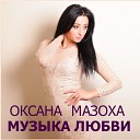 Музыка любви - Окесана Мазоха (zaycev.net)