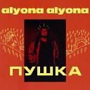 alyona alyona - Як би я була не я