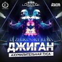 Джиган - Ахумилительная туса (DJ Zhukov