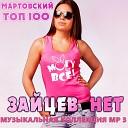 MiyaGi & Эндшпиль - I Got Love