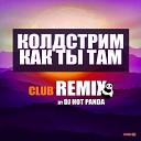 Как Ты Там (Club Remix)