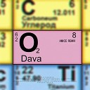 Dava - Кислород (Amice Remix)