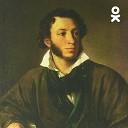 А.С. Пушкин - Произведения
