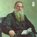 Говорит Лев Толстой