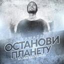 Kamazz - Останови Планету \(M Laime \& Frost Radio Remix\)