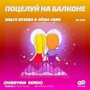 Ольга Бузова и Лёша Свик - Поцелуй На Балконе \(Dj Slaving Radio Edit\)