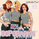 Воровайки DJ Вася — Солт лейк Remix