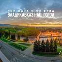Гио Пика SH KERA - Владикавказ наш город